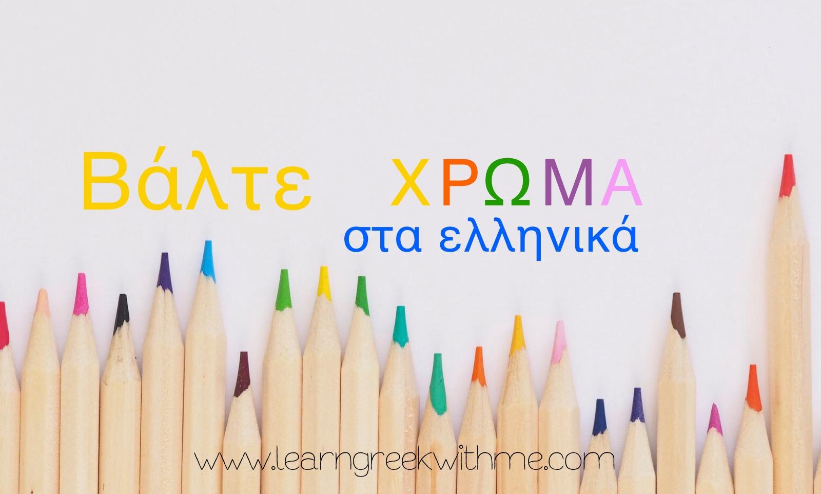 Βάλτε χρώμα στα ελληνικά!