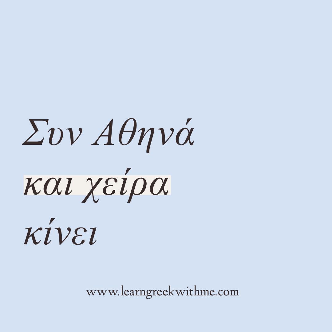 Από το γλωσσικό μας παρελθόν