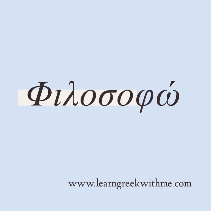 «Φιλοσοφώ»