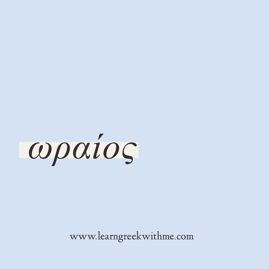 «Ωραίος» Beauty for Ancient Greeks