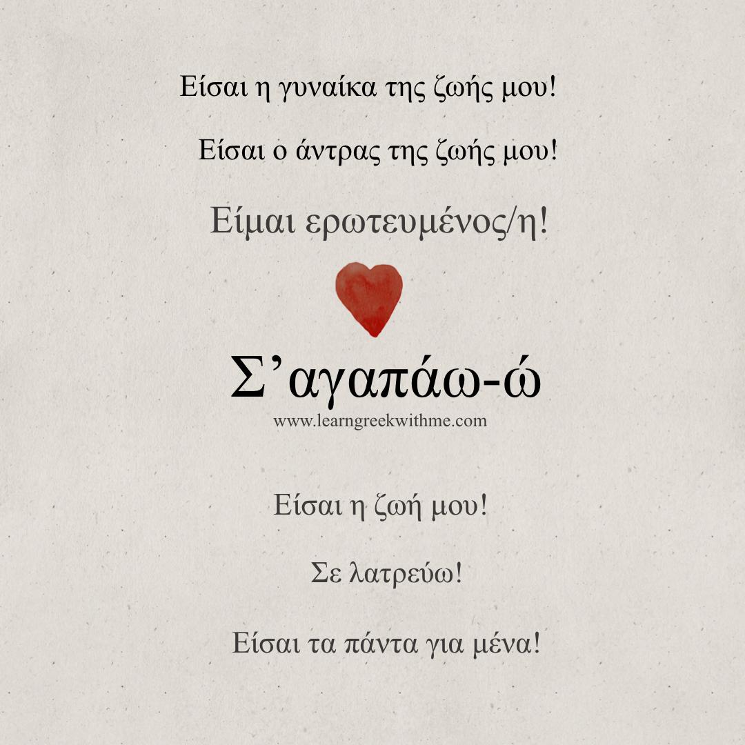 Expressing love in Greek ❤️