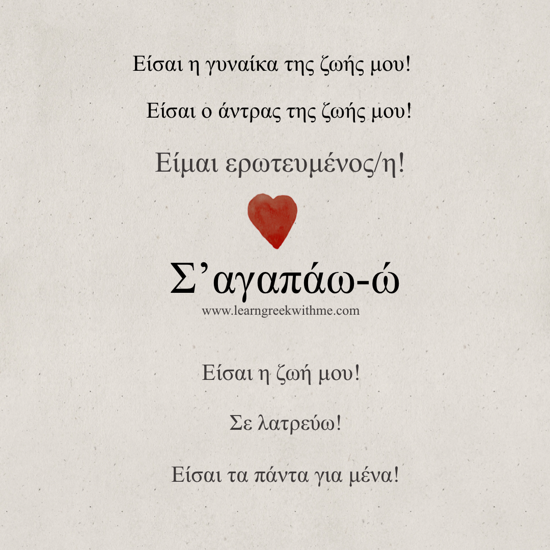 Expressing love in Greek ❤️