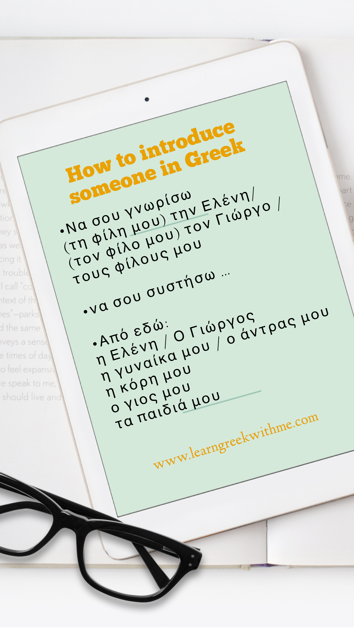How to introduce someone in Greek